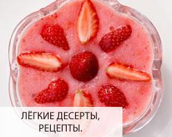 Лёгкие десерты, рецепты. С минимальным риском для фигуры!