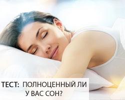 Полноценный ли сон у Вас?