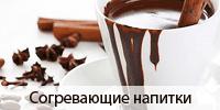 Согревающие напитки – рецепты безалкогольных вкусных горячих напитков!