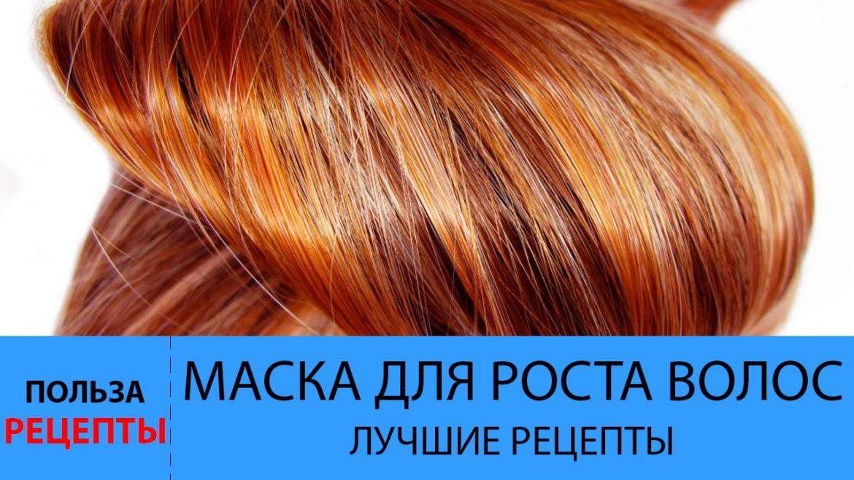 Маски для максимально быстрого роста волос в домашних условиях